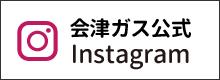 会津ガス公式Instagram