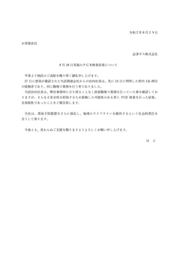 8月28日実施のPCR検査結果についてのサムネイル